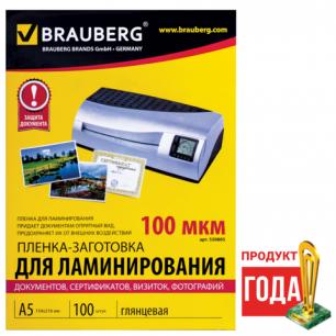 Пленки-заготовки д/ламинир-я BRAUBERG, КОМПЛЕКТ 100шт, для формата А5, 100 мкм, 530805