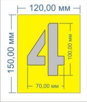 Трафареты цифр 100мм из самоклейки