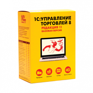 Программный продукт 1С:Управление торговлей 8, базовая версия, бокс DVD, 4601546113498