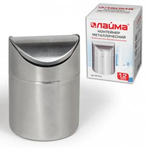 Урна для мусора ЛАЙМА настольная, с качающейся крышкой, 1,2л, 12х16,5см, нерж.сталь, матовая, 601618