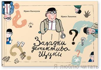 Загадки детектива Щуки