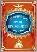 Набор монет 10 рублей ''Величайшие храмы православной России'' (цветные) - В альбоме