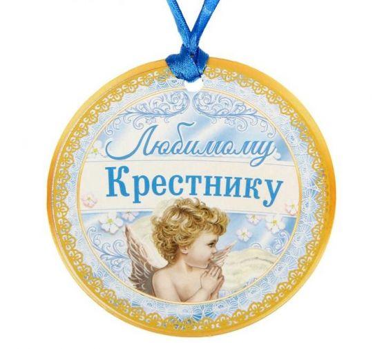 Медаль Любимому крестнику