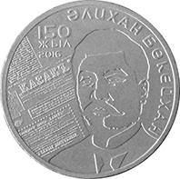150 лет А. Букейханову 100 тенге Казахстан 2016