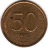 50 рублей 1993 лмд немагнит