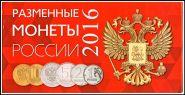 Годовой Набор монет 2016 года. 1, 2, 5 и 10 рублей с НОВЫМ ГЕРБОМ в альбоме