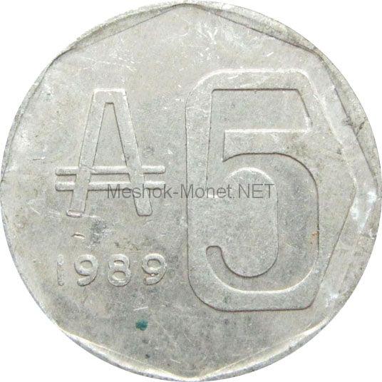 Аргентина 5 аустралей 1989 г.