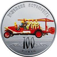 100 лет пожарному автомобилю Украины 5 гривен Украина 2016.