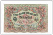 3 рубля 1905 Вып Временное правительство