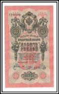 10 рублей 1909 Шипов Овчинников