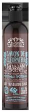 Savon de Бальзам для укрепления волос Savon de Сleopatra 400 мл