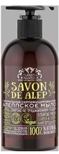 Savon de Мыло алеппское Savon de Alep 500 мл