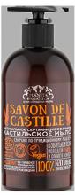 Savon de Мыло кастильское Savon de Castille 500 мл