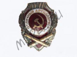 """Знак """"Отличный артиллерист"""" (реплика)"""