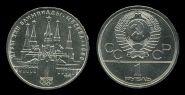 """1 рубль 1978г. """"Олимпиада 80 - Кремль"""""""