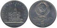 5 рублей 1989 Москва. Собор Покрова на Рву. АЦ