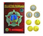 Комплект из 3х 10 руб и четырех жетонов 70 лет вов