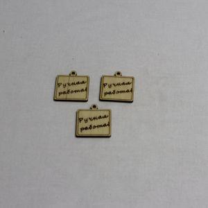 """Заготовка """"бирка квадратная """"Ручная работа""""  высота 3 см, фанера 3 мм (1уп = 20шт)"""