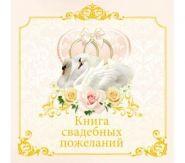 """""""Книга свадебных пожеланий"""" Миленд 9-80-0006 (арт. 13531)"""