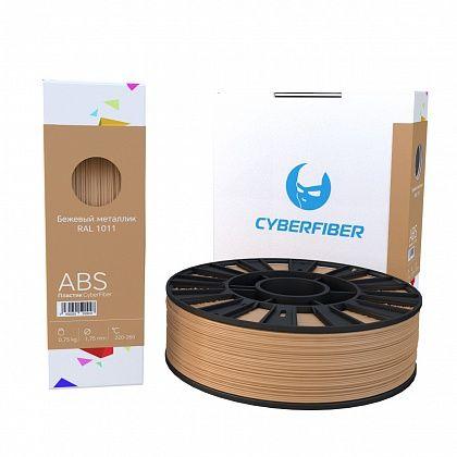 ABS пластик CyberFiber, 1.75 ММ, БЕЖЕВЫЙ МЕТАЛЛИК, 750 Г.