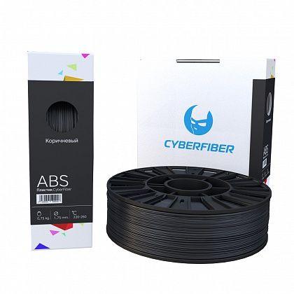 ABS пластик CyberFiber, 1.75 ММ, КОРИЧНЕВЫЙ, 750 Г.