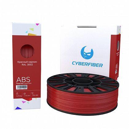 ABS пластик CyberFiber, 1.75 мм, красный кармин, 750 г.