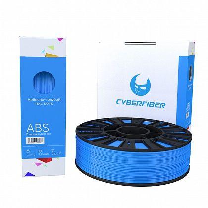 ABS пластик CyberFiber, 1.75 мм, небесно-голубой, 750 г.
