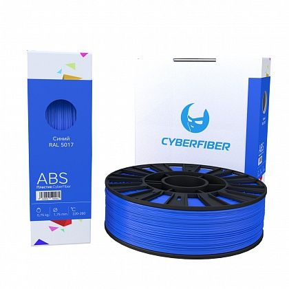 ABS пластик CyberFiber, 1.75 ММ, СИНИЙ, 750 Г.