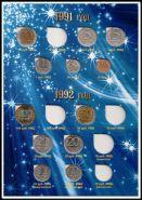 Набор монет ГКЧП регулярного выпуска 1991-1993 годов (в наличии 27 монет) в альбоме