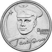 2 рубля 2001 год Гагарин СпМД