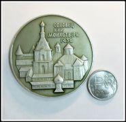 Настольная медаль В память посещения Соловецкого монастыря Соловецкий монастырь 1436 г.