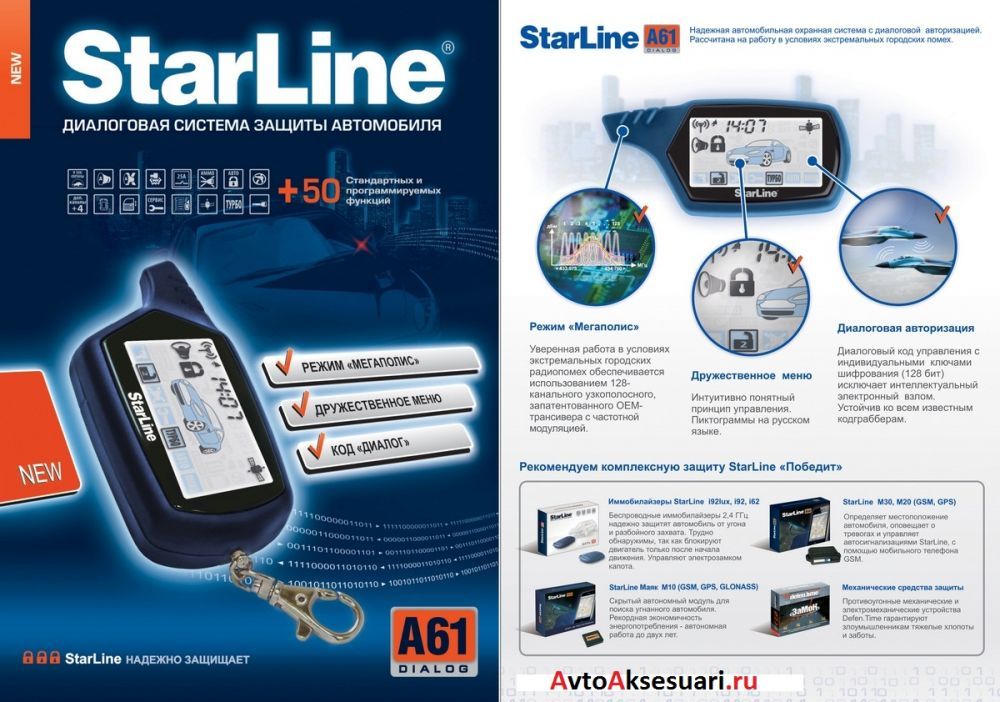 Автосигнализации StarLine A61 Dialog