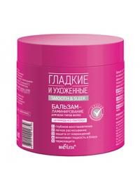 Бальзам-ламинирование для всех типов волос 380 мл