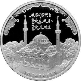3 рубля 2016 г. Мечеть Джума-Джами, ЕВПАТОРИЯ