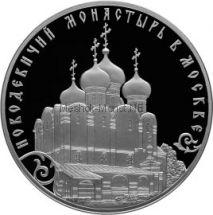 3 рубля 2016 г. Историко-архитектурный ансамбль Новодевичьего монастыря в Москве