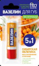 Вазелин для губ «Сибирская облепиха» восстановление и питание, 4.5гр
