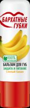 Бальзам для губ  микс №1 серии Бархатные губки (Спелый банан) 4.5гр