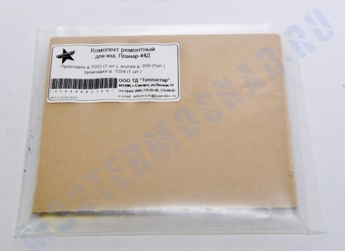 Комплект ремонтный для Планар 44Д (Прокладка д. 1552, Прокладка д. 1554, втулка д.859)