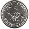 Приднестровье 1 рубль 2016