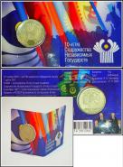 """Блистерный мини-буклет-книжка для монет 1 рубль 2001 года """"10 лет Содружеству Независимых Государств"""