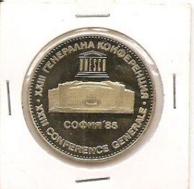 XXIII Генеральная конференция в Софии 5 левов  Болгария 1985