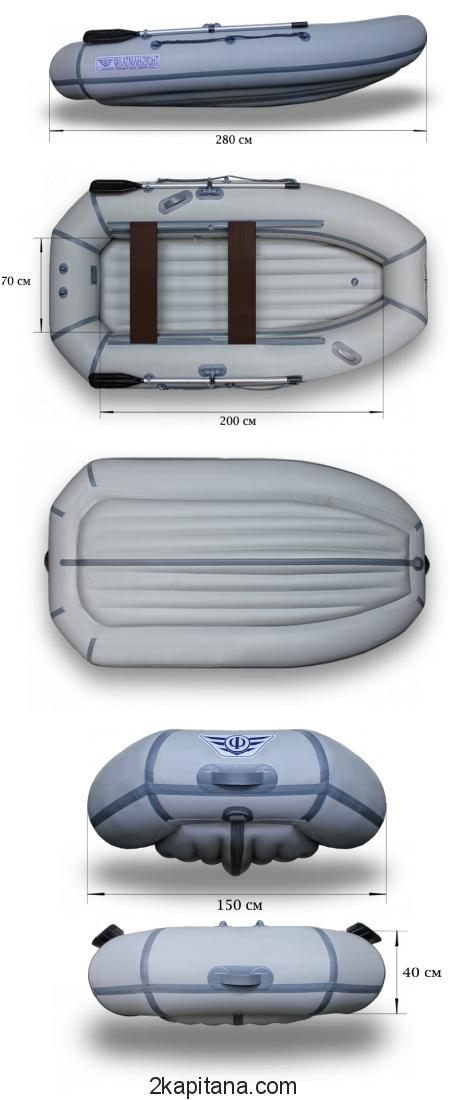 Лодка Флагман 280N надувная ПВХ