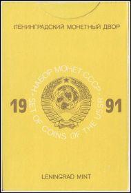 СССР 1991 годовой набор,жесткий, отличный