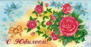 """Конверт """"С юбилеем!"""" (арт. 0-08-0029)"""