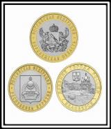 30 монет - 10 рублей БИМ Белозерск,Воронежская область,Республика Бурятия, UNC
