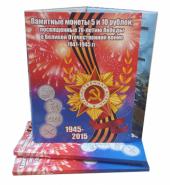 70 лет Победы ВОВ на 40 монет ( самый простой планшет на 40 монет), картон