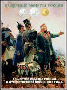 Альбом-планшет Отечественная война 1812г (Бородино)