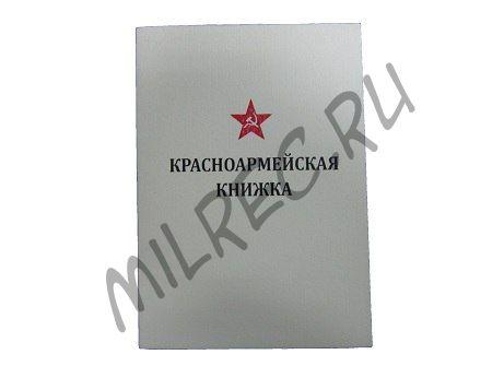 Красноармейская книжка (реплика)