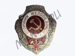 """Знак """"Отличник желдор войск"""" (реплика)"""