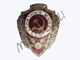"""Знак """"Отличный Минер"""" (реплика)"""